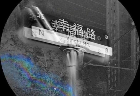 kode9 xingfu lu kan